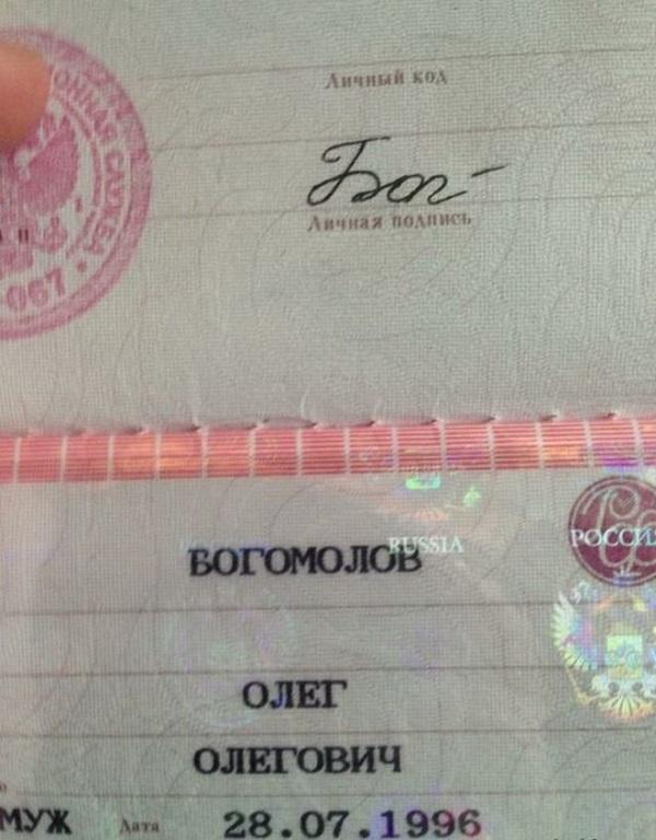 Забавная роспись в паспорте